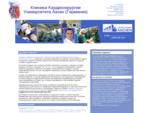 Лечение в Германии - Клиника кардиохирургии - Медицинский центр Аахен - кардиология, кардиохирургия