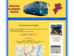 Касса продажи автобусных билетов