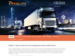Карго - транспортная компания по перевозкам товаров и грузов.