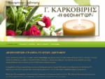 Γραφεία Τελετών, Ζωγράφου, Αθήνα | Κ. Καρκοβίρης