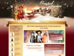 Остров игрушки - детские карнавальные и маскарадные костюмы (производство и продажа оптом)