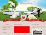 Аренда лимузинов на свадьбу, прокат лимузинов, заказ лимузинов в Москве