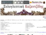 Ξυλόγλυπτα χειροποίητα έπιπλα διασκόσμηση Ι. Καζαντζίδης