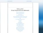 КБК на 2014 - Коды бюджетной классификации 2014.