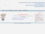ГБУЗ ЦККСЛС, г. Кемерово
