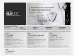 ЧОП КЕДР 777 Охрана объектов в Москве | Охрана Подмосковье | Нанять охрану