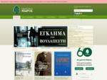 Εκδόσεις ΚΕΔΡΟΣ - Ηλεκτρονικό βιβλιοπωλείο - Βιβλια για όλους