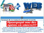 Κατασκευή Ιστοσελίδων Διαφήμιση στο Ίντερνετ Πρέβεζα Άρτα Ιωάννινα