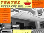 Κέντρο Τέντας | Συστήματα Σκίασης | Ηράκλειο Κρήτης