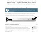 Комплект кабелеискателя КИ-7 Главная страница