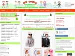 Детская одежда. Интернет-магазин KID-priKID