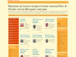 Детская одежда KikoКико, детская одежда оптом в Свердловской области КИКОKIKO. KikoКико Оптовая д