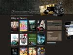 Πρόγραμμα Κινηματογράφων - kinimatografoi. gr