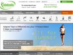kinissis Άσκηση και Υγεία - Όργανα Γυμναστικής , Είδη Άσκησης - Τα πάντα για την άσκηση