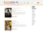 Киностол. Онлайн фильмы, смотреть онлайн киноnbsp;  nbsp;Онлайн кино, смотреть фильмы онлайн.