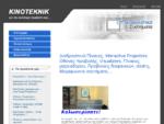 KINOTEKNIK Οπτικοακουστικά συστήματα