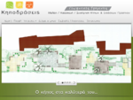 Kipodraseis. gr Μελέτη Κατασκευή Συντήρηση Κήπων Εκτάσεων Πρασίνου - Kipodraseis. gr Μελέτη ...