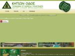 Αρχιτεκτονική κήπων, Κατασκευή κήπων, Χώροι πρασίνου, kiponodos