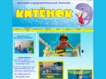 Детский оздоровительный бассейн quot;Китёнокquot; г. Белгород