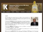 Καραμάνης Κωνσταντίνος FEB Urol - Χειρουργός - Ουρολόγος