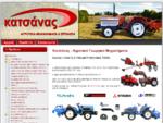 Κατσάνας - Αγροτικά μηχανήματα