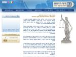 דיני תיירות - משרד עורכי דין אמיר קליינמן - דף הבית