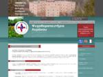 Ψυχιατρική Κλινική Λυράκου - Ψυχοθεραπεία - Ψυχολόγος - Ψυχίατρος