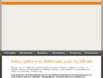 KM-reN - Εταιρεία Κατασκευής, Αξιοποίησης και Διαχείρισης ακινήτων - kmren. gr