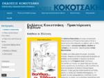 Εκδόσεις Κοκοτσάκη - Πρακτόρευση Βιβλίων