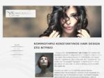 Κομμωτήριο Αγρίνιο | Konstantinos Hair Design