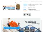 Home Sweet Home, Φάνης Κοντόπουλος, Μετακομίσεις-μεταφορές Λάρισα