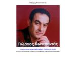 Γιώργος Κωνσταντάς | Λαικός τραγουδιστής | Προσωπική ιστοσελίδα