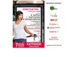 Konstantina. gr - Καλωσόρισες στην επίσημη σελίδα της αγαπημένης σου τραγουδίστριας