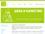 Купить корм | Корм для собак | Корм для кошек | Доставка корма - KormRu. ru