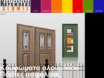 Κουφώματα αλουμινίου, Πόρτες ασφαλείας, Παράθυρα Αλουμινίου - Koromplis