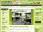 Koronis Shop | Έπιπλα Κουζίνας | Ντουλάπες | Πόρτες