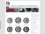 Каталог автомобильных дисков Kosei | Kosei - литые и кованые японские диски