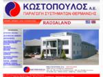 ΚΩΣΤΟΠΟΥΛΟΣ - RADIALAND. Παραγωγή συστημάτων θέρμανσης