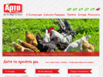 Κοτόπουλα Άρτας - Αγροτικός Πτηνοτροφικός Συνεταιρισμός Άρτας | Αρχική σελίδα