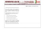 ΚΟΥΜΠΑΤΗΣ ΣΙΑ Ο. Ε. χονδρικό - λιανικό εμπόριο ηλεκτρολογικού υλικού στην Δράμα