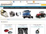kourouklidis. gr - ηλεκτρικά ανταλλακτικά τρακτέρ, φορτηγών και αυτοκινήτων - Αρχική