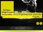 ΧΥΤΗΡΙΑ ΜΗΧΑΝΟΥΡΓΕΙΟ ΚΟΥΡΤΑΛΗΣ