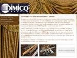 Κουρτινόξυλα Θεσσαλονίκη | DIMICO