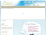 Εκπαιδευτήρια, δημοτικό σχολείο, δημοτικό σχολείο Κουτσομάλης, Αργυρούπολη