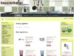 kouzinika. gr εργαλεία κουζίνας και ζαχαροπλαστικής