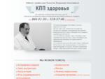Кабинет иглоукалывания профессора Похнатюк Владимира Николаевича, лечение позвоночника, полное очи