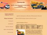 Аренда автокрана 25 тонн услуги автокрана кран борт Москва