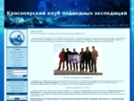 Красноярский клуб подводных экспедиций - Главная страница
