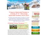 Отдых в Красной Поляне в отелях 4*-5*. VIP отели Красной Поляны 2013-2014