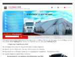Φορτηγά Γαγάνης Ρέθυμνο, ΓΑΓΑΝΗΣ ΡΕΘΥΜΝΟ Ανταλλακτικά φορτηγών, μεταχειρισμένα ΑΝΤΑΛΛΑΚΤΙΚΑ ΦΟΡΤΗΓΩ